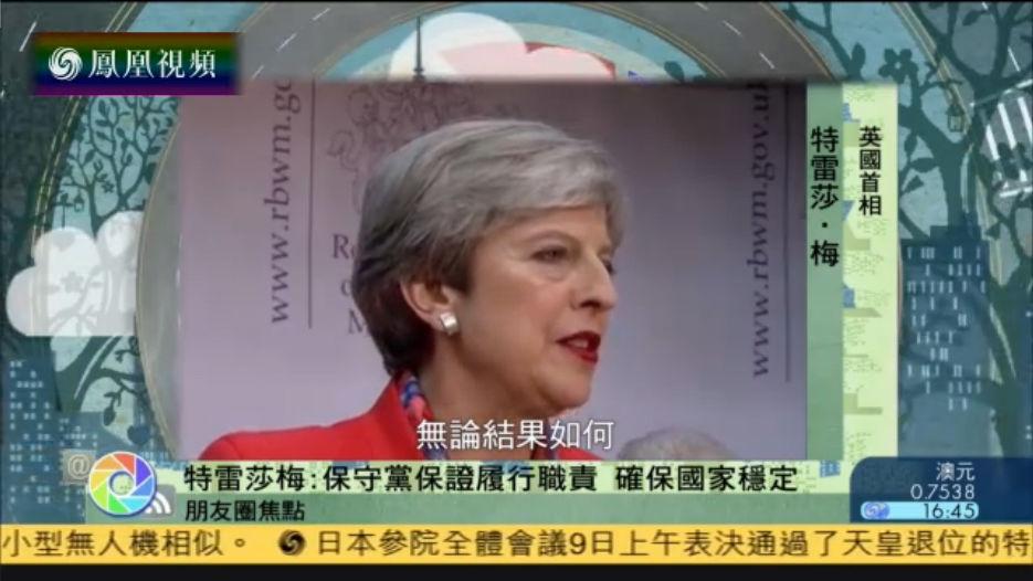 英国保守党在大选中胜出 未获得议会过半议席