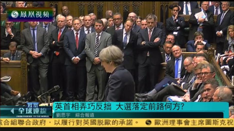 英首相提前大选弄巧成拙 或为脱欧增不确定因素