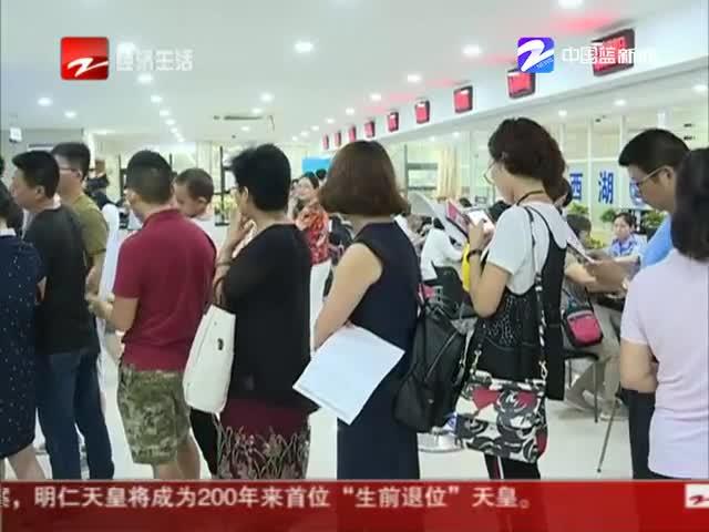 杭州:出入境精简流程 办证最快五分钟