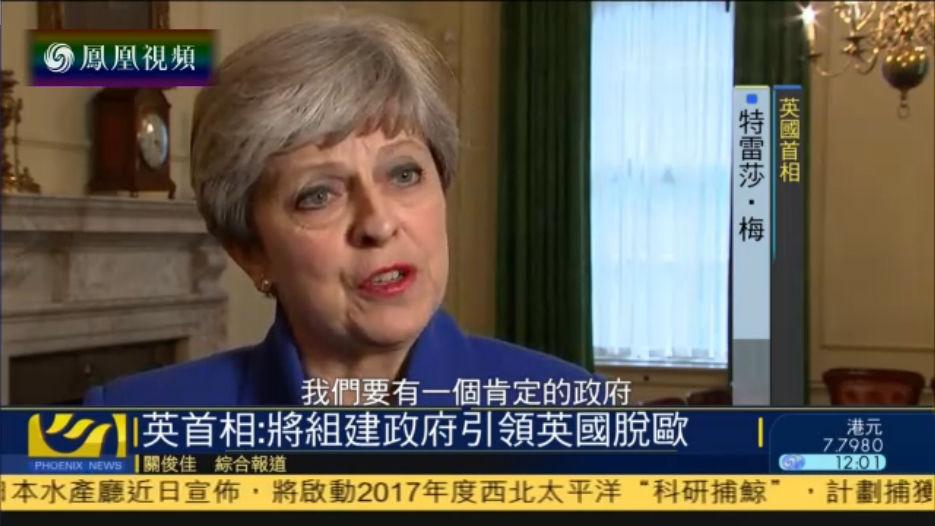 特蕾莎梅:将组建政府引领英国开始脱欧谈判