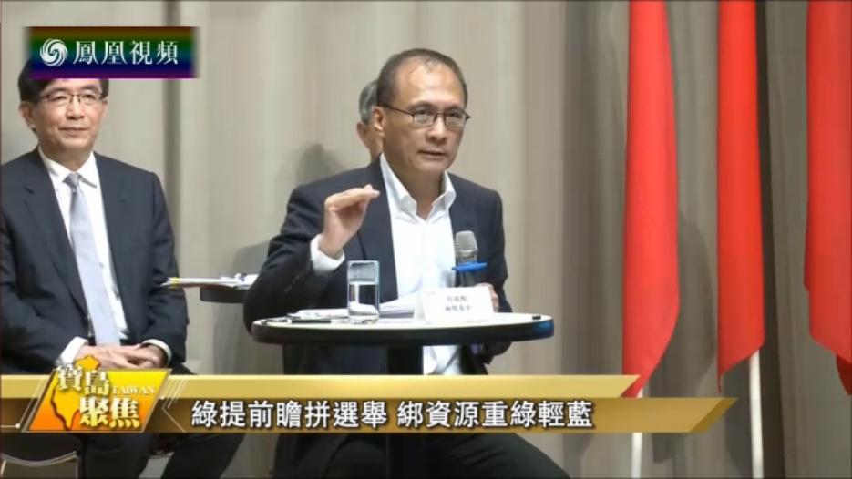 """台湾绿营推""""前瞻计划"""" 被批选择性""""绑桩"""""""