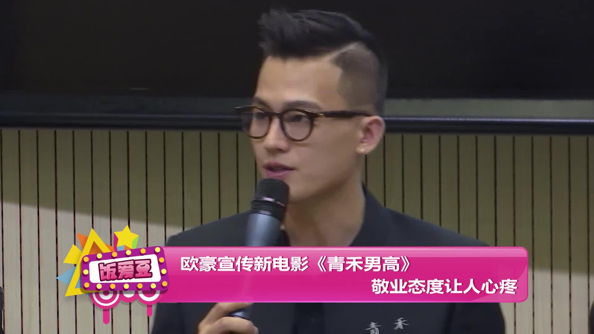 欧豪宣传新电影《青禾男高》 敬业态度让人心疼