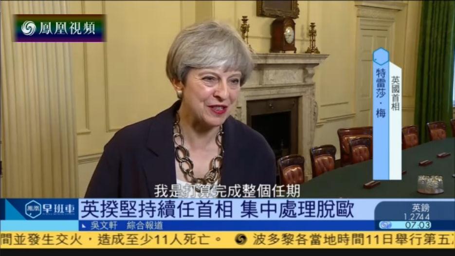 特蕾莎-梅宣布重组内阁 多名重要阁员获留任