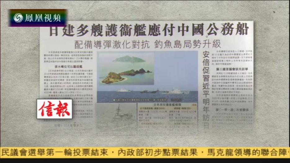 日本将建多艘护卫舰应对中国公务船