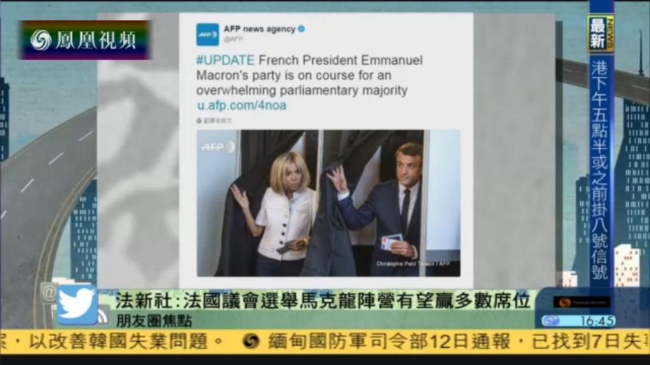 法国议会选举马克龙阵营有望赢多数席位