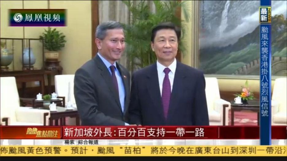 """新加坡外长:百分百支持""""一带一路""""倡议"""