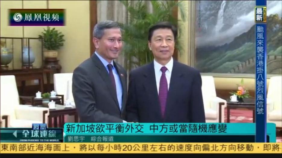 """新加坡外长访问中国 表态支持""""一带一路"""""""