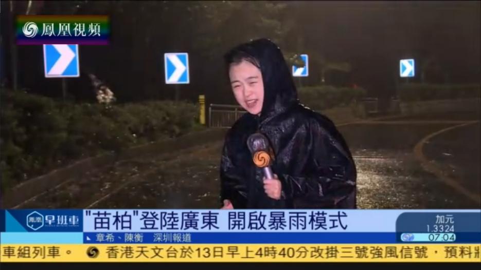 """""""苗柏""""逐渐离开香港 交通陆续恢复正常"""
