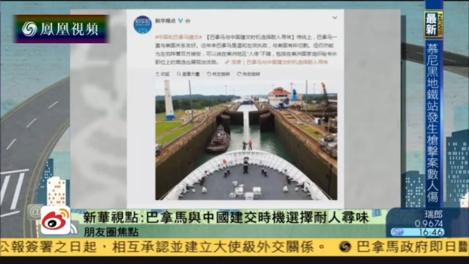 媒体:巴拿马与中国建交时机选择耐人寻味