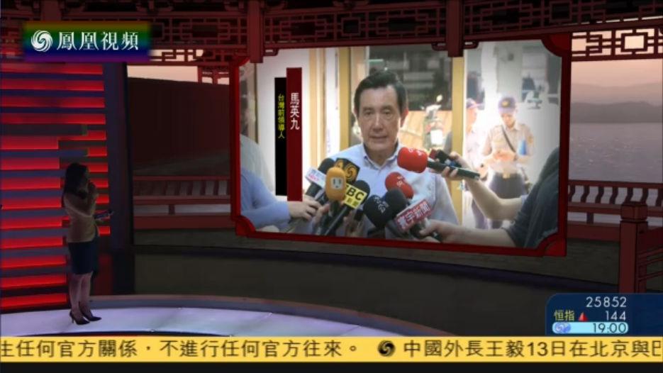 中国与巴拿马建交 马英九:不觉得意外