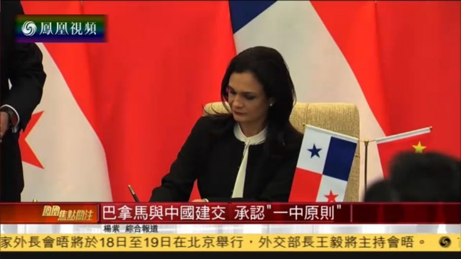 中国与巴拿马建交 国台办:人心所向大势所趋