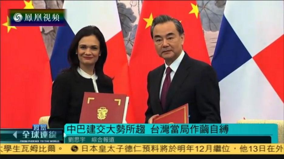 """中国与巴拿马建交 台湾或面临""""雪崩""""式涉外冲击"""