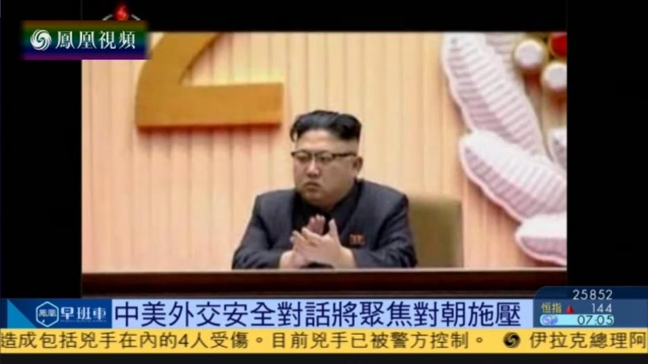 中美将举行外交安全对话 聚焦朝鲜问题