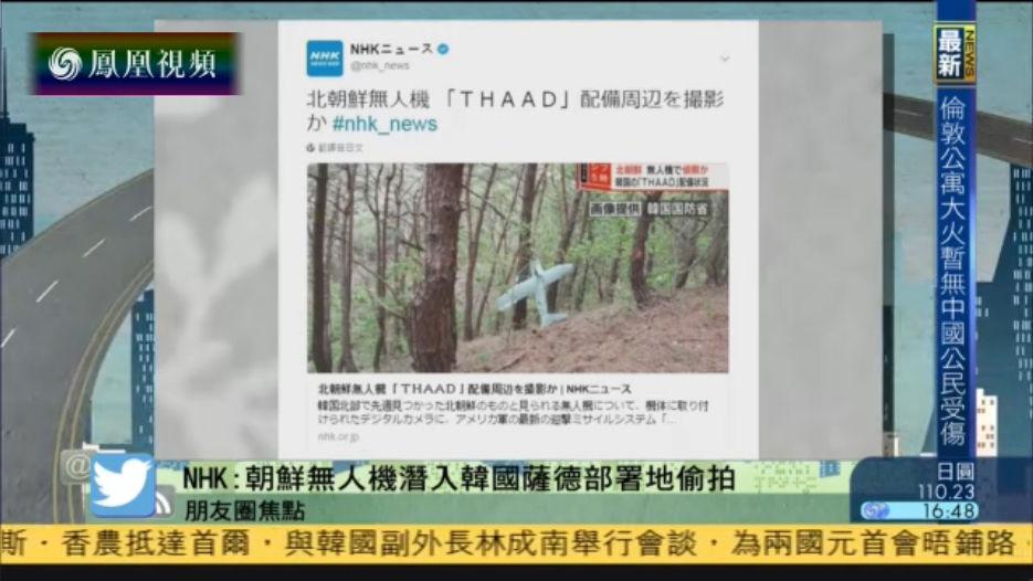 外媒:朝鲜无人机潜入韩国萨德部署地偷拍