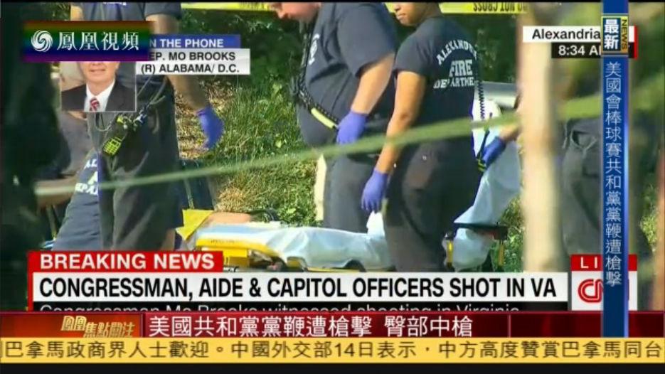 美国会棒球赛发生枪击案 共和党党鞭臀部中枪