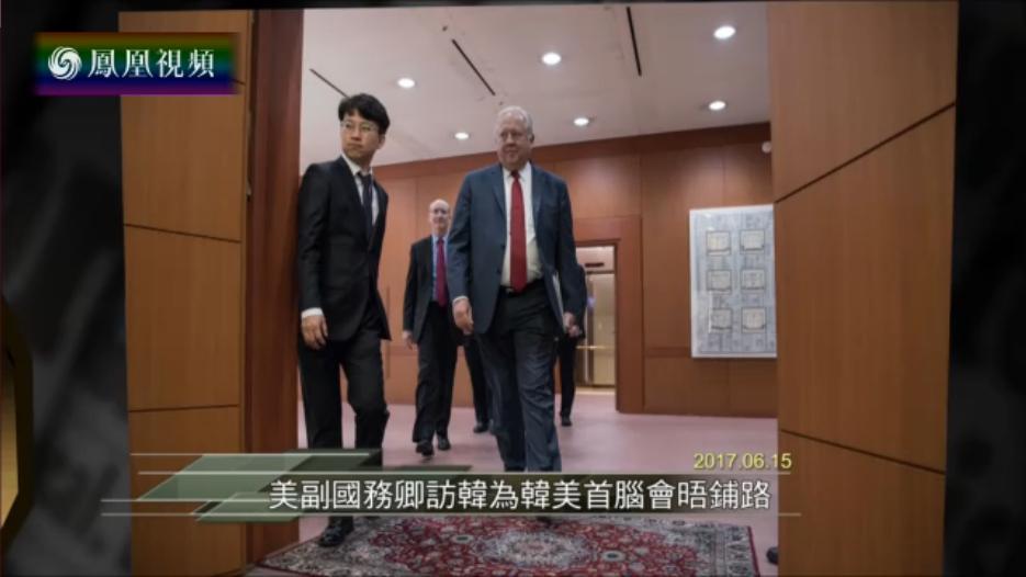 美国副国务卿访韩 为美韩首脑会晤铺路