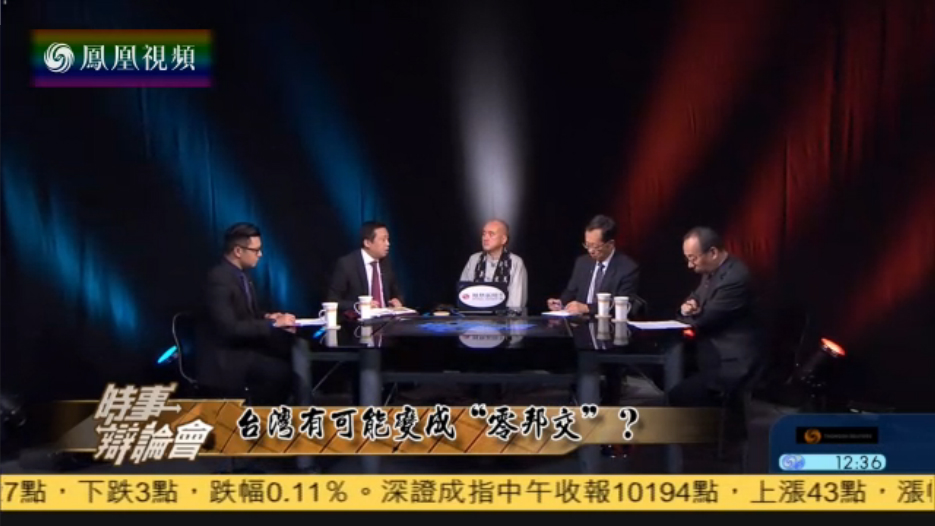 """台湾有可能变成""""零邦交""""?"""