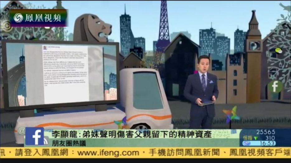李显龙:弟妹声明伤害父亲留下的精神资产