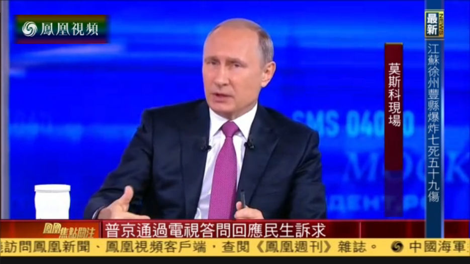普京参加年度电视访谈 回答内政外交等多方面问题