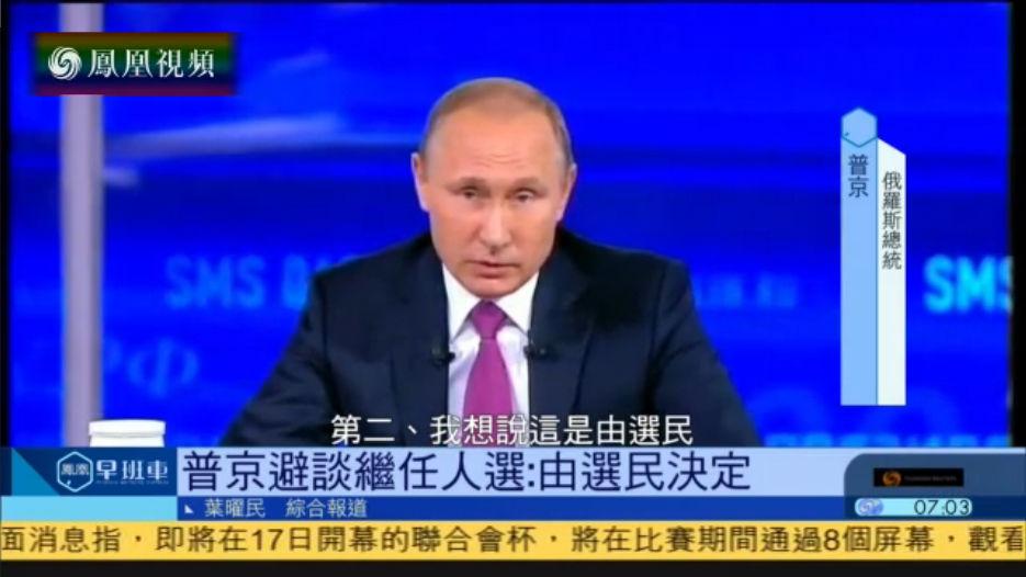 普京回应2018是否寻求连任:由俄罗斯人民决定