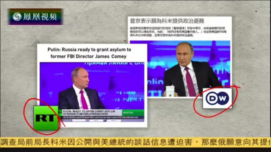 普京表示愿为科米提供政治避难