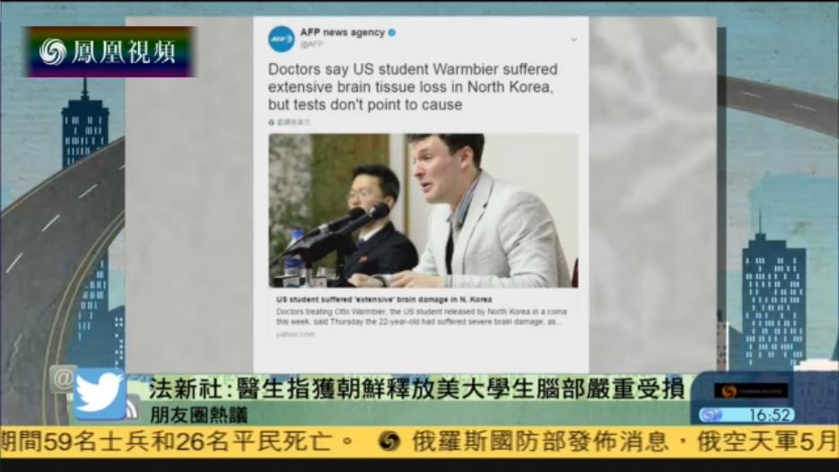 法新社:医生指获朝鲜释放美大学生脑部严重受损