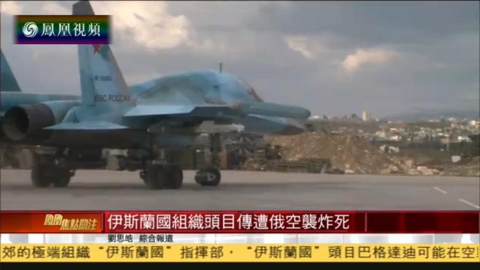 俄国防部:伊斯兰国组织头目巴格拉迪遭俄空袭炸死