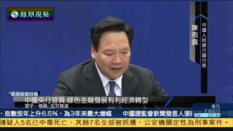 中国央行官员:绿色金融发展有利经济转型
