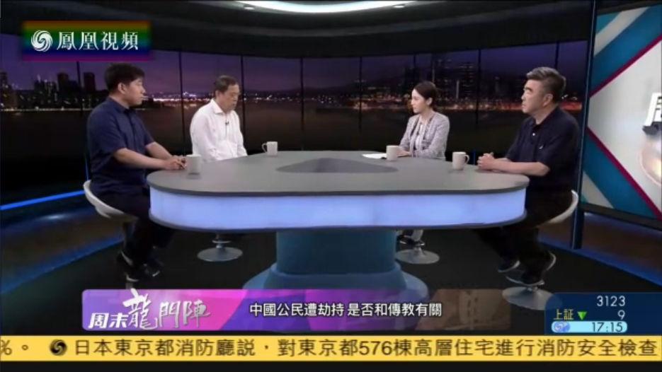 中国人质遭绑架背后