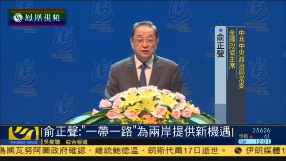 """俞正声:""""一带一路""""为两岸经济合作提供新机遇"""