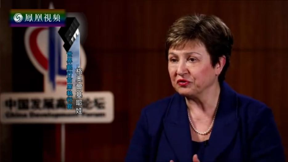 专访世界银行首席执行官格奥尔基耶娃