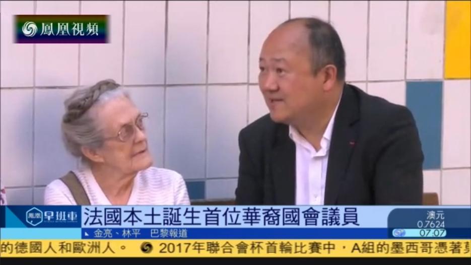 法国诞生首位华裔国会议员:继续致力中法交流与合作