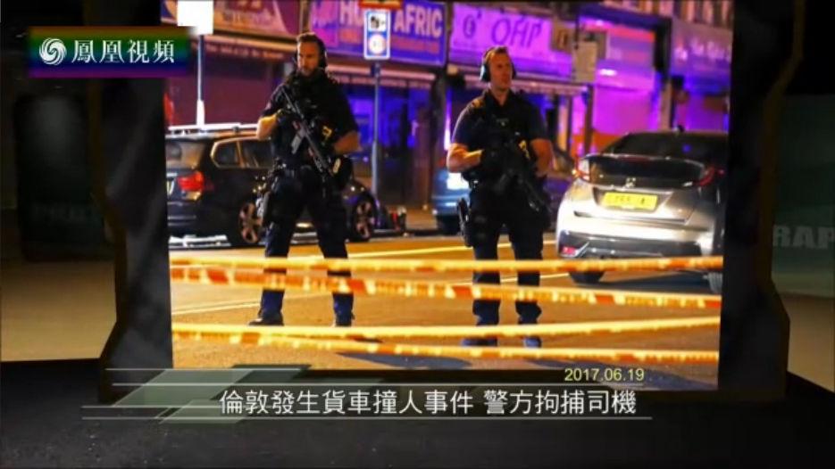 伦敦发生货车撞人事件 警方拘捕司机
