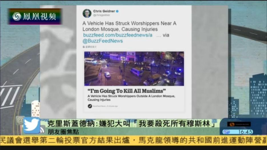 伦敦发生货车撞人事件 嫌犯高喊杀死所有穆斯林