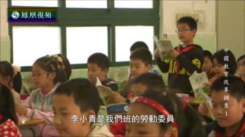 盗火者——中国教育改革调查(一)