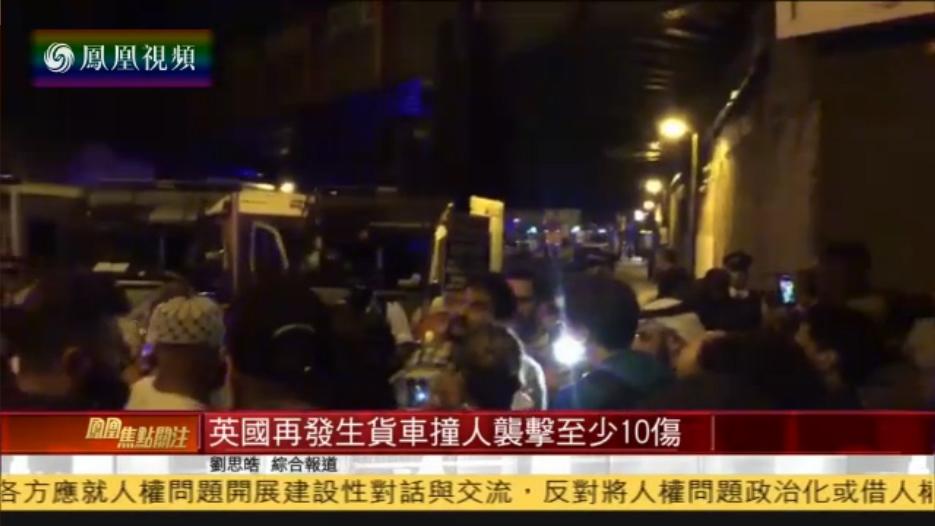 英国再发生货车撞人事件 警方已定性为恐袭