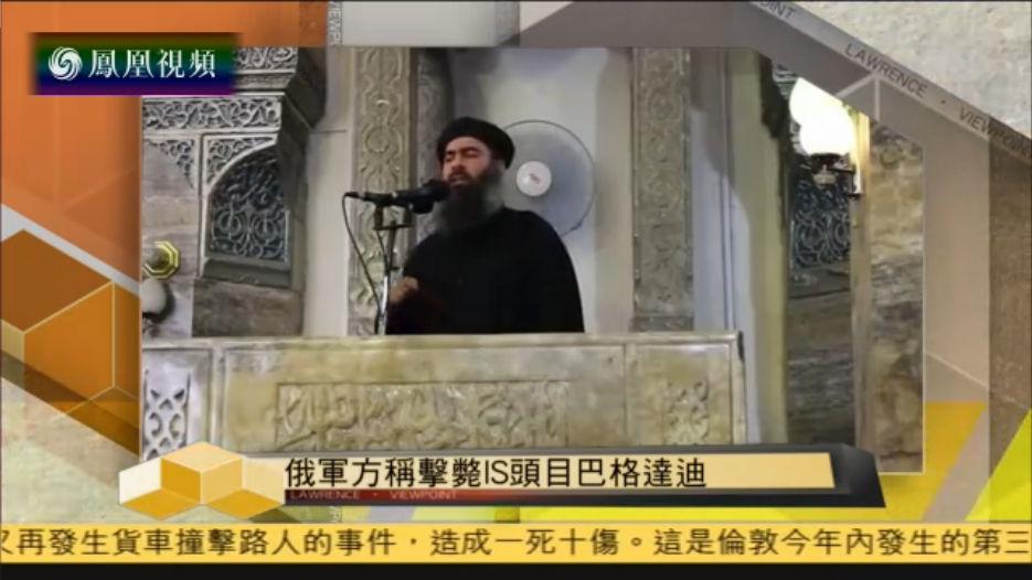 俄军方称击毙IS头目巴格达迪 消息仍未能确认