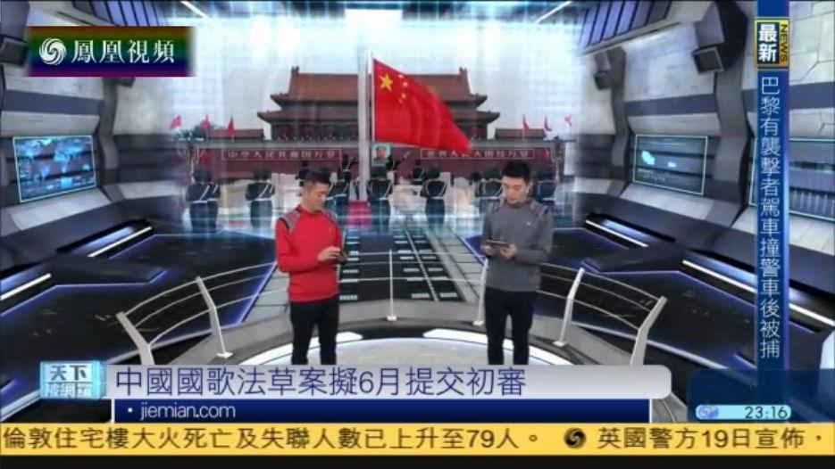 中国国歌法草案拟6月提交初审