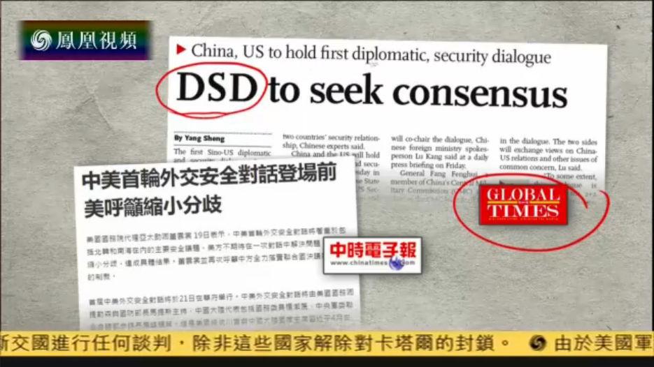 中美外交安全对话在即 美呼吁缩小分歧