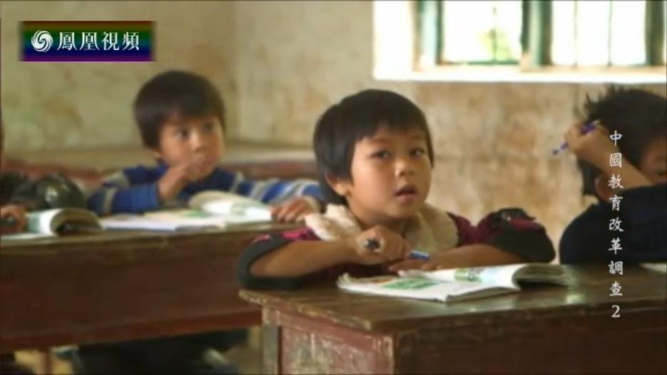 盗火者——中国教育改革调查(二)