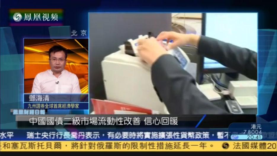 财政部开展国债操作 邓海清:压低短期利率