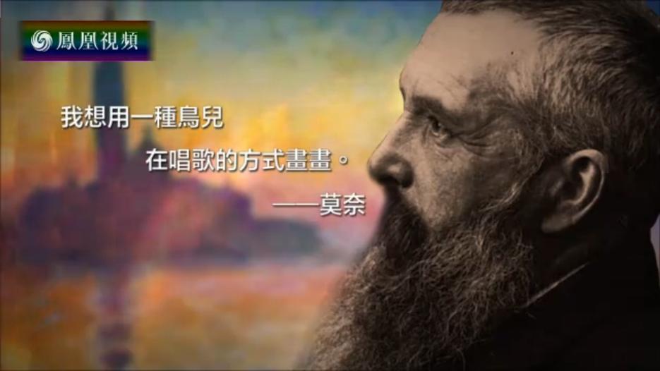 莫奈:我想用一种鸟儿在唱歌的方式画画