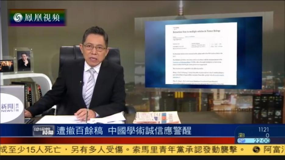 著名学术出版集团斯普林格撤销107篇中国学者论文