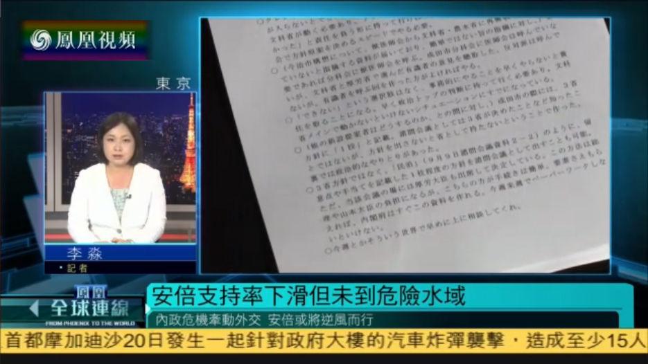 安倍丑闻频出向民众道歉 或探讨改组内阁谋求修宪