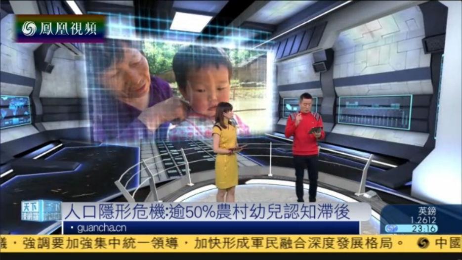 人口隐形危机:逾50%农村幼儿认知滞后