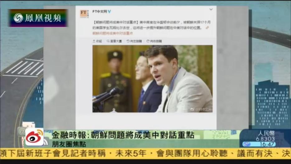 金融时报:朝鲜问题将成为中美对话重点
