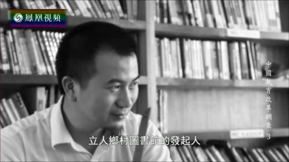 盗火者——中国教育改革调查(三)