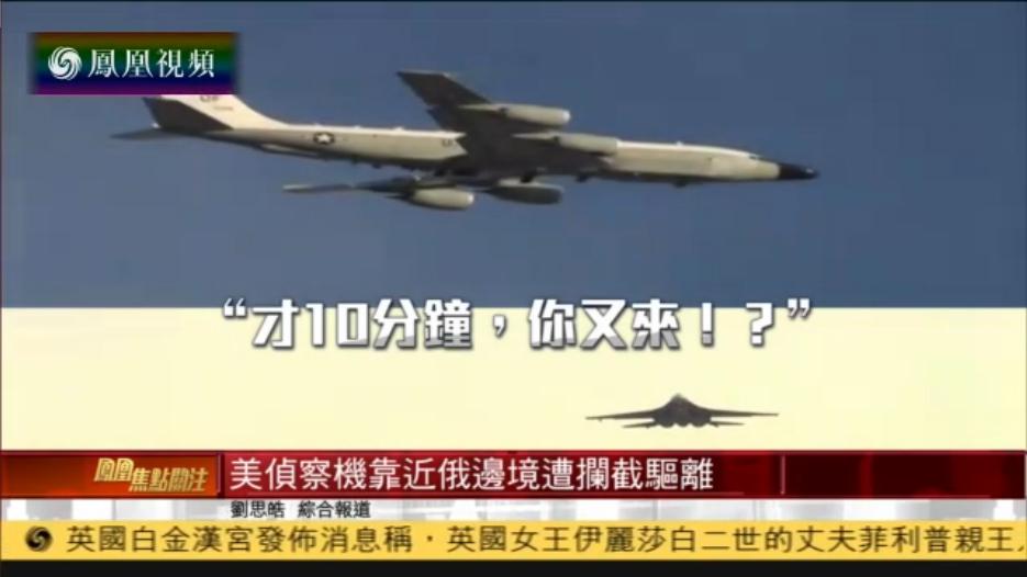 美军侦察机靠近俄罗斯边境遭俄军拦截驱离