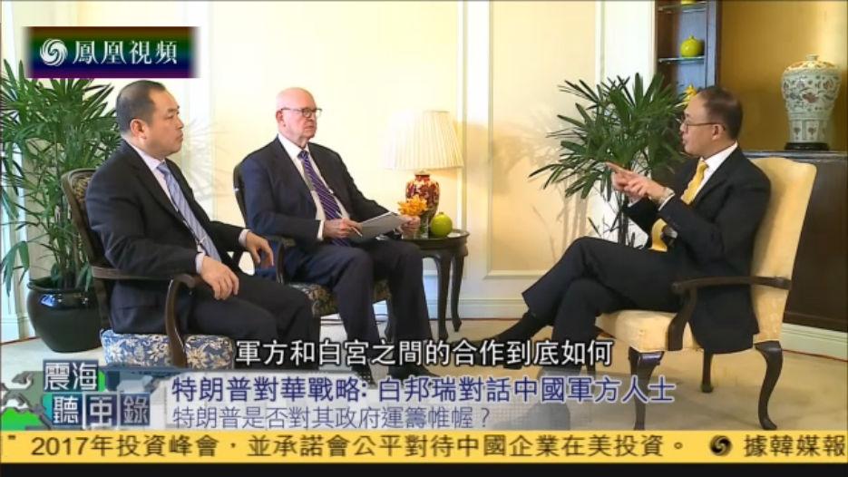 特朗普对华战略:白邦瑞对话中国军方人士