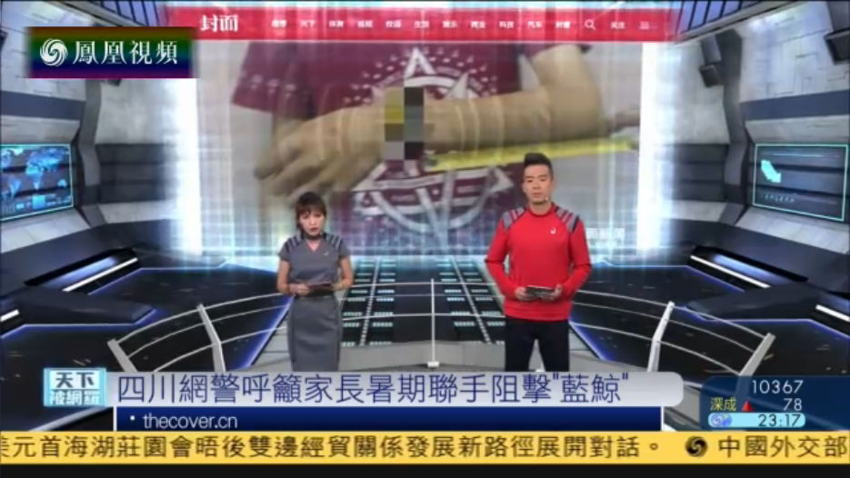 """四川网警呼吁家长暑期联手阻击""""蓝鲸"""""""